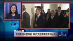 VOA卫视(2016年5月26日 第一小时节目)