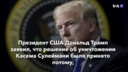 Новости США за минуту – 13 января 2020