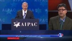 گزارش فرهاد پولادی از بازتاب سخنان نتانیاهو در روز سوم ایپک