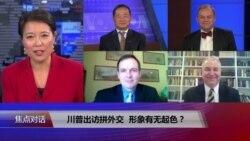 焦点对话:川普出访拼外交,形象有无起色?