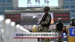 昆明事件后的北京牛街穆斯林社区