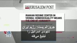 جروزالم پست: رژیم ایران نابودی اسرائیل را تبلیغ میکند
