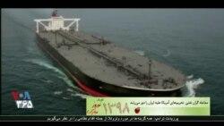 گزارش شهلا آراسته از تازه ترین تلاش های جمهوری اسلامی برای دور زدن تحریم نفتی
