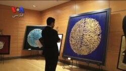 """""""نمایشگاه هنر خطاطی در واشنگتن"""""""