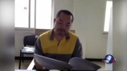中国反腐活动人士丁家喜、李蔚受审