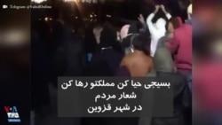 شعار مردم در شهر قزوین: بسیجی حیا کن مملکتو رها کن