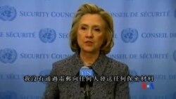"""2015-03-11 美國之音視頻新聞: 克林頓為""""方便""""使用個人電郵做法受非議"""