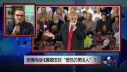 """焦点对话:选情两极化,谁能安抚""""愤怒的美国人""""?"""