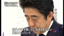 2015-01-25 美國之音視頻新聞: 日本首相譴責伊斯蘭國組織斬首人質