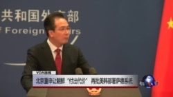 """VOA连线:北京重申让朝鲜""""付出代价"""" 再批美韩部署萨德系统"""