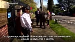 Россияне отказались от участия в обходе миссии в Сиэтле