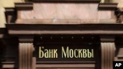 """Letrero que lee """"Banco de Moscú"""" en las oficinas centrales del Banco Agrícola Ruso en el centro de Moscú."""