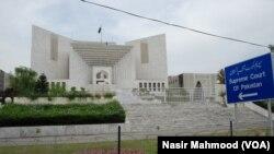 دیوان عالی پاکستان