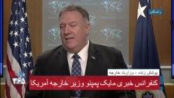 نسخه کامل کنفرانس خبری مایک پمپئو وزیر خارجه آمریکا؛ اشاره به کرونا و انتخابات ایران