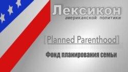 Фонд планирования семьи