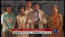 海峡论谈:双城论坛:柯文哲与中共的首度近身交手