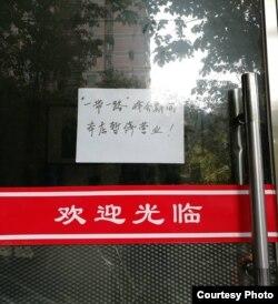 北京怀柔雁栖湖周边店家歇业告示。(网友提供)