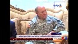 2014-11-16 美國之音視頻新聞: 美軍參謀長聯席會議主席鄧普西訪問巴格達