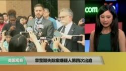 时事看台:章莹颖失踪案嫌疑人第四次出庭