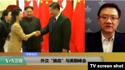 """专家视点(马钊):外交""""换血""""与美朝峰会"""
