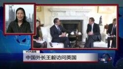 VOA连线:中国外长王毅访问英国
