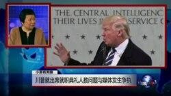 小夏看美国: 川普就出席就职典礼人数问题与媒体发生争执