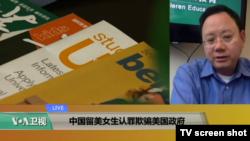 VOA连线(陈航):中国留美学生认罪欺骗美国政府