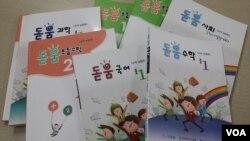 탈북학생 맞춤 교과서 보급