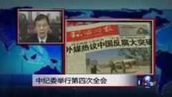 VOA连线:中纪委举行第四次全会