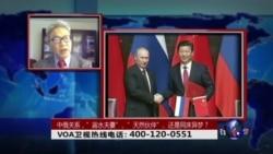 时事大家谈:中俄关系,露水夫妻、天然伙伴还是同床异梦?