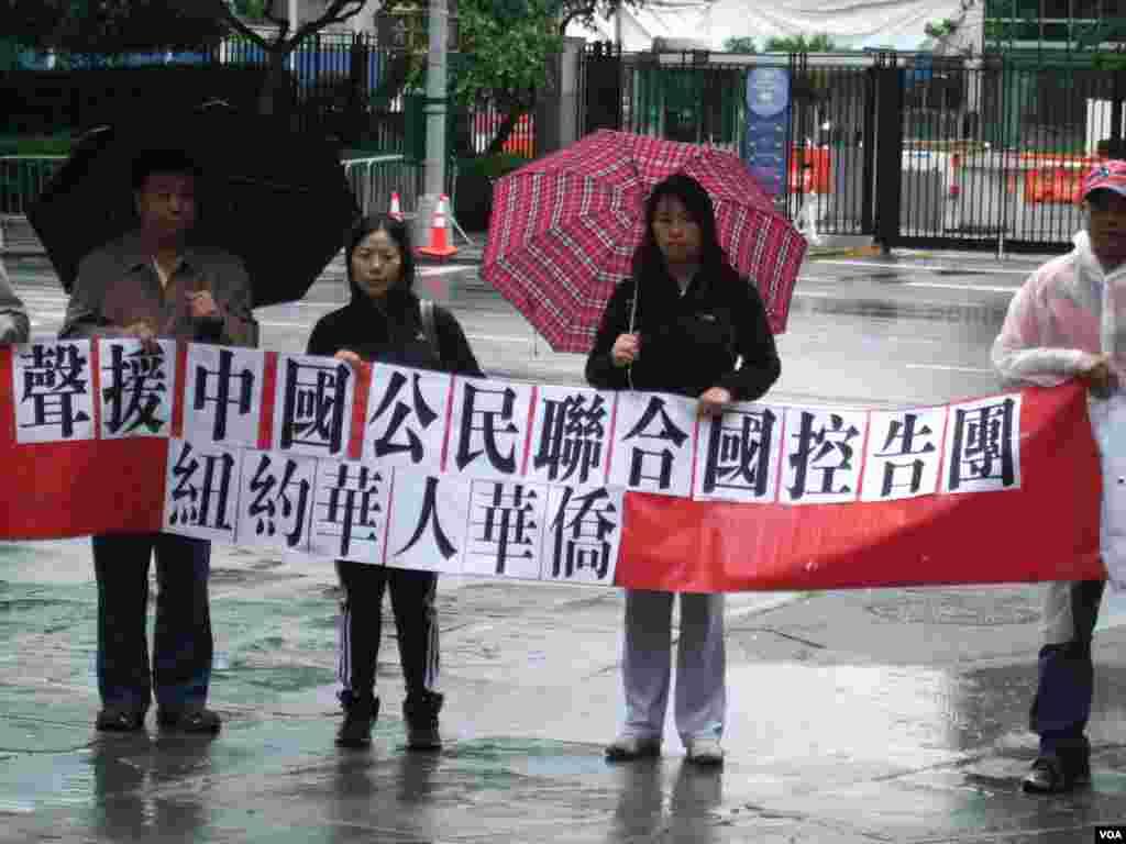 纽约华人华侨声援中国访民