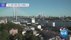 [전체보기] VOA 뉴스 4월 24일