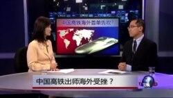 时事看台:中国高铁出师海外受挫?