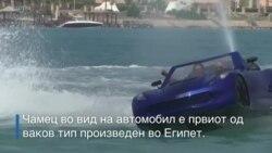 Автомобил или чамец?
