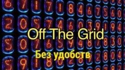«Английский за минуту» - Off The Grid – без удобств