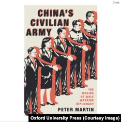 《中国的文装解放军:战狼外交的形成》新书封面(牛津出版社网页截图)