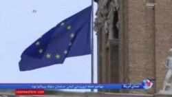 گردهمایی رهبران کشورهای دنیا به مناسبت شالگرد تشکیل اتحاديه اروپا
