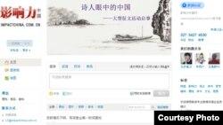 """自由派网站""""影响力中国网""""的新浪微博截图"""