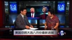 小夏看美国: 美国总统大选八月份最新进展