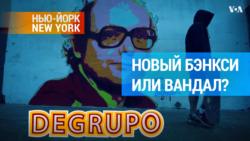 Нью-йоркский мастер стрит-арта @Degrupo