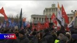 焦点对话: 全国示威,俄罗斯反中情绪大爆发?