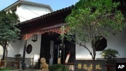 慈济在中国设立基金会位于苏州滚绣坊静思书院