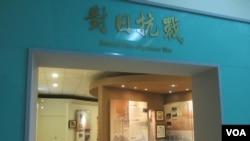 台湾国军历史文物馆的对日抗战展厅(美国之音张永泰拍摄)