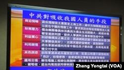 台灣立法院內有關中國間諜的質詢圖片(美國之音張永泰拍攝)