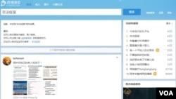 有关中国非法疫苗的微博截屏 (2016年3月22日北京时间晚9:30