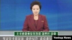 """북한의 대남기구 조국평화통일위원회(조평통)는 13일 대변인 담화를 통해 남북당국회담 무산을 한국 정부의 책임으로 돌리면서 """"도발적 망동을 절대로 용납하지 않을 것""""이라고 주장했다."""
