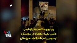 ویدیوی منتسب به پاره کردن عکس یکی از مقامات در سوسنگرد در سومین شب اعتراضات خوزستان
