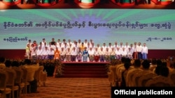 Aung San Suu Kyi and Business Community Meeting3