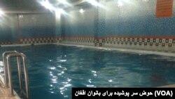 حوض سر پوشیده برای بانوان افغان