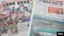 台湾媒体报道菲律宾被强台海燕侵袭之后的惨况 (美国之音张永泰拍摄)